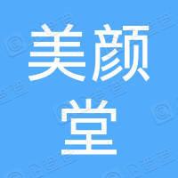 香港美顏堂有限公司