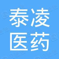 中國泰凌醫藥集團有限公司