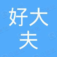 好大夫(中國)婦科醫院投資管理集團有限公司