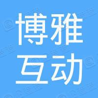 博雅互動國際有限公司
