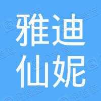 香港雅迪仙妮家具集團有限公司