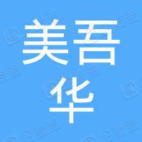 美吾华香港有限公司
