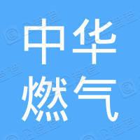 中華燃氣控股有限公司
