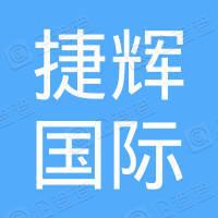 捷辉国际集团有限公司(JET BRIGHT INTERNATIONAL HOLDINGS LIMITED)