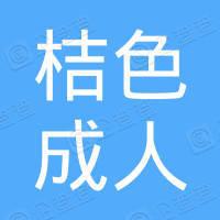 香港桔色成人集團有限公司