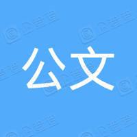 中國公文有限公司