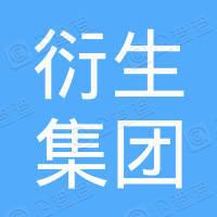 衍生集團(國際)控股有限公司