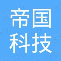 帝國集團環球控股有限公司