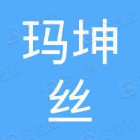 瑪坤絲香薰(香港)有限公司