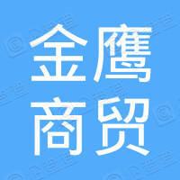 金鷹商貿集團有限公司