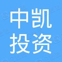 中凯投资发展有限公司