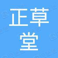 正草堂藥業香港有限公司