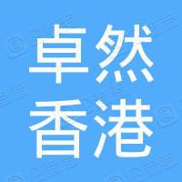 卓然(香港)国际事业有限公司