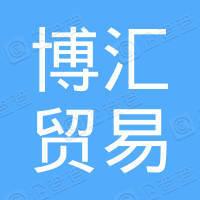 博匯貿易有限公司