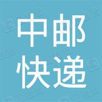 中郵快遞服務有限公司