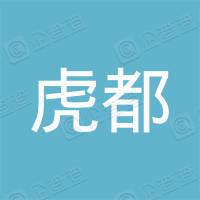 中國虎都控股有限公司