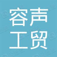 上海市容聲工貿有限公司