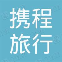 攜程旅行網(香港)有限公司