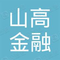 中國山東高速金融集團有限公司