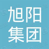 中國旭陽集團有限公司