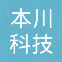 本川科技(香港)有限公司