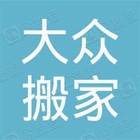 廣州大眾搬家有限公司