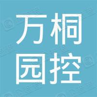 中國萬桐園(控股)有限公司