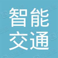 中國智能交通系統(控股)有限公司