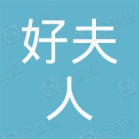 中國好夫人國際集團有限公司