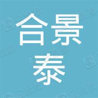 合景泰富集團控股有限公司