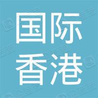 山东国际(香港)有限公司