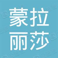法國蒙拉麗莎國際集團(香港)有限公司