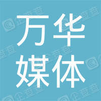 萬華媒體集團有限公司