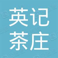 英記茶莊集團有限公司