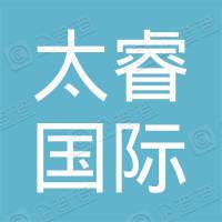 太睿國際控股有限公司