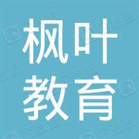 中國楓葉教育集團有限公司