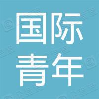 北京國際青年研修學院有限公司
