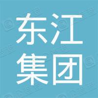 東江集團(控股)有限公司