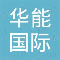 華能國際集團有限公司