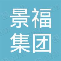 景福集團有限公司