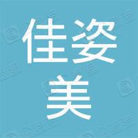 香港佳姿美国际集团有限公司