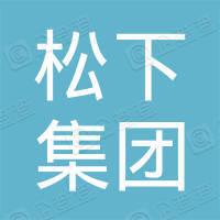 松下集團(中國)有限公司