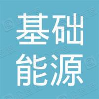 中國基礎能源控股有限公司