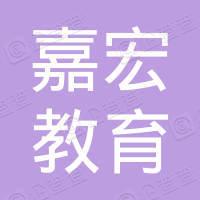 嘉宏教育科技有限公司