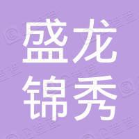 盛龍錦秀國際有限公司