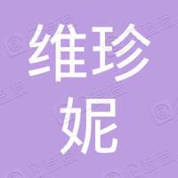 維珍妮國際(控股)有限公司