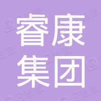 聯合睿康集團有限公司