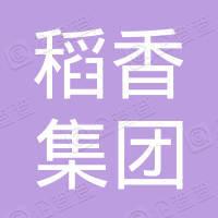 稻香集團有限公司