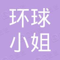中國環球小姐總部有限公司