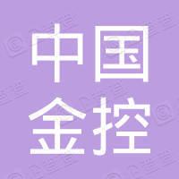 中國金控投資集團有限公司